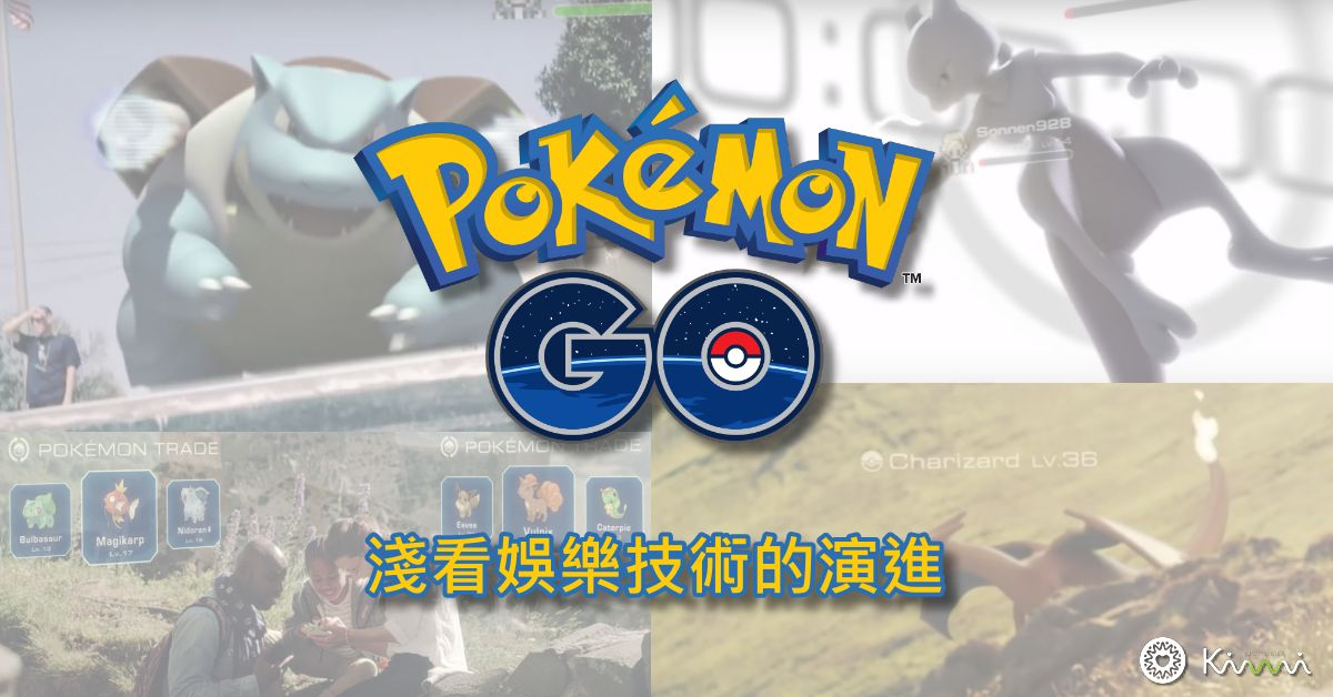封面_Pokemon GO