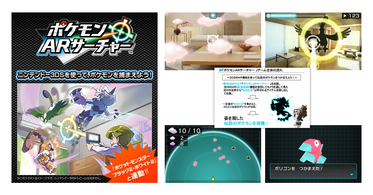 3DS-PM_AR_Search