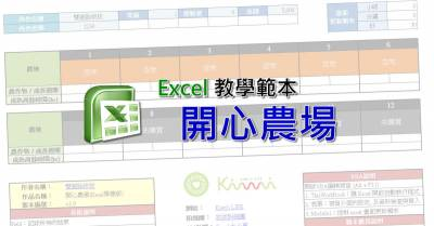 Excel-開心農場